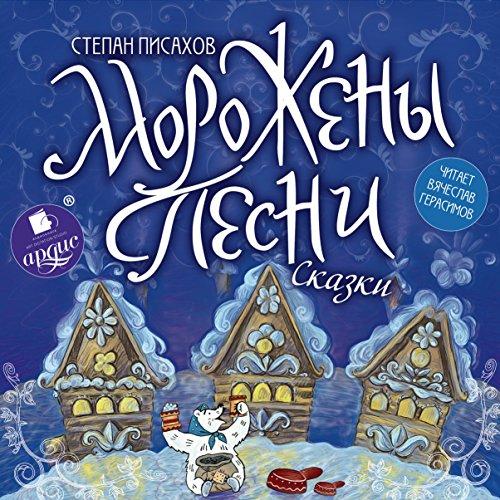 Morozhenyi pesni audiobook cover art