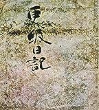 御物更級日記: 藤原定家筆 (笠間影印叢刊)