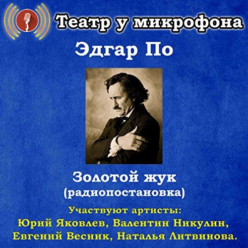 Zolotoy zhuk audiobook cover art