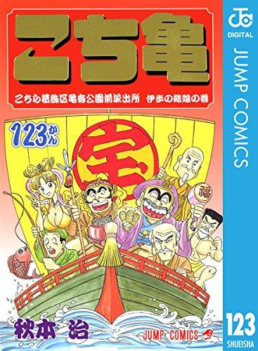 こちら葛飾区亀有公園前派出所 123 (ジャンプコミックスDIGITAL)