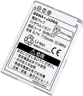 SoftBank SHBCU1 互換 バッテリー 【ロワジャパンPSEマーク付】【実容量高】 841SH 842SH 843SH 943SH 944SH 001SH 対応