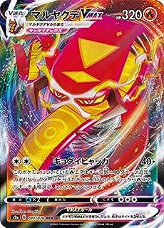 ポケモンカードゲーム S2a 017/070 マルヤクデVMAX 炎 (RRR トリプルレア) 拡張パック 爆炎ウォーカー