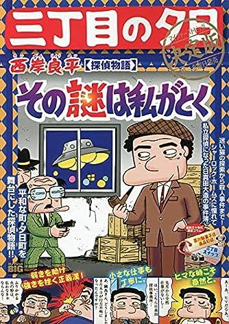 三丁目の夕日決定版 探偵物語 (My First Big)