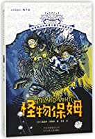 摆渡船当代世界儿童文学金奖书系-怪物保姆
