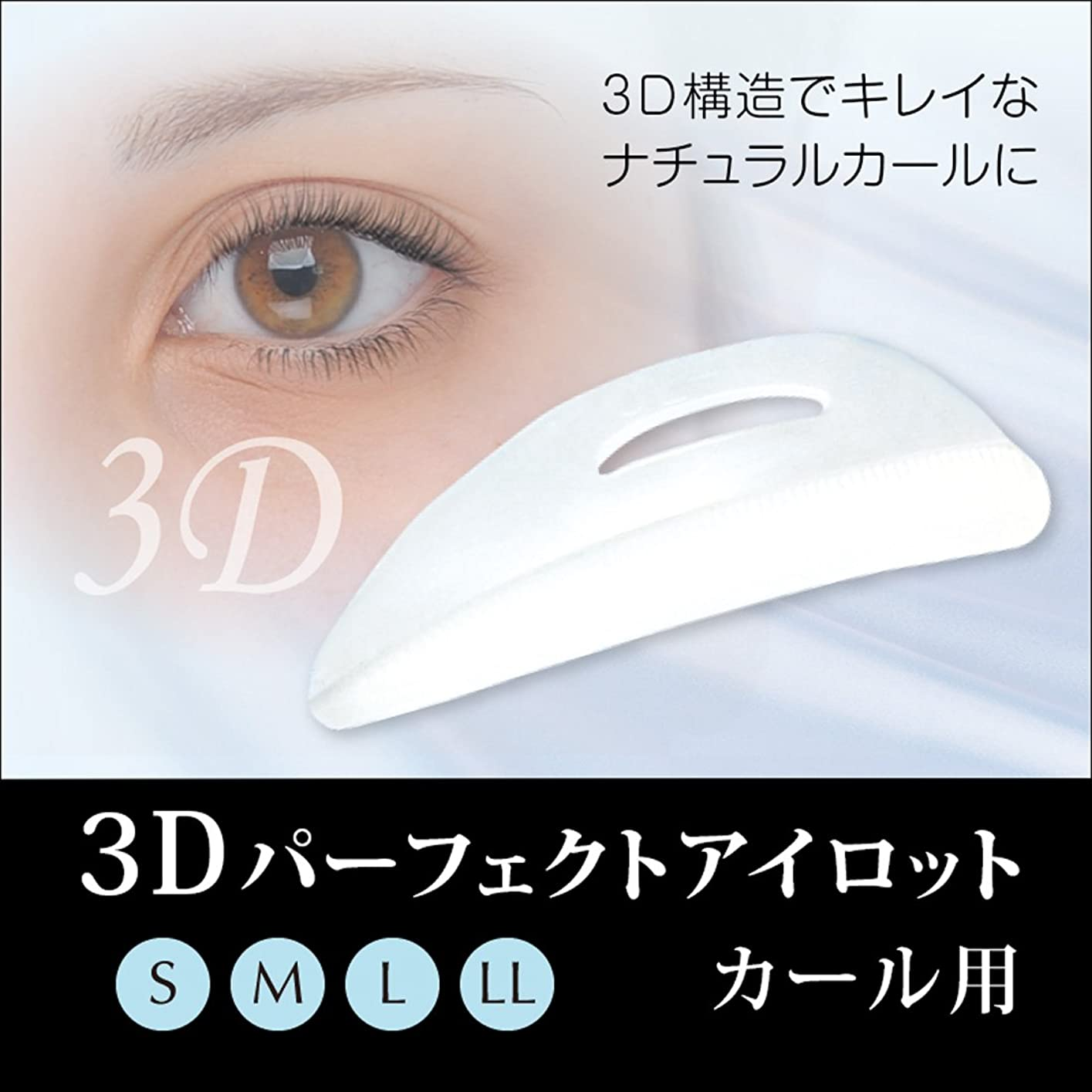 狭いランプ故国3Dパーフェクトアイロット カール用 (4サイズセット)