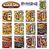 即食 時短食 味の素 Cook Do クックドゥ 中華用 合わせ調味料 10個セット 1箱3~4人前 本格中華をご家庭で…