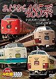 さようなら485系【DVD4枚組】[DVD]