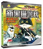 新黑猫警长(黑狼博士的古怪发明注音全彩修订本)/小布老虎图画书