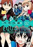 フラッガーの方程式: 2 (REXコミックス)