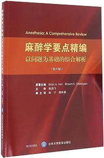 麻醉学要点精编:以问题为基础的综合解析(第5版)
