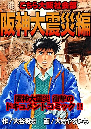 KOCHIRA OSAKA SHAKAIBU HANSHIN DAISHINSAI HEN (Japanese Edition)