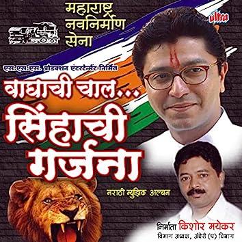 Waghachi Chal Sinhachi Garjana