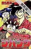 MISTERジパング(1)【期間限定 無料お試し版】 (少年サンデーコミックス)
