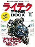 ライテク完全攻略BOOK (エイムック 3444)