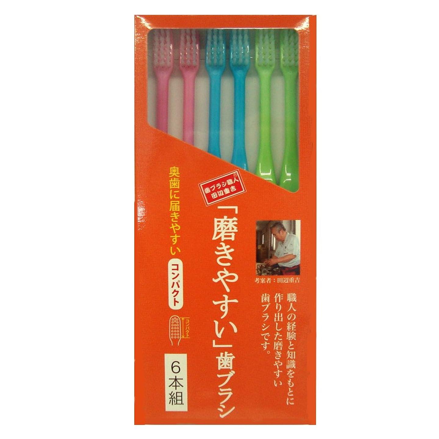 ベット起きろ険しい磨きやすい歯ブラシ 6本組 コンパクトタイプ