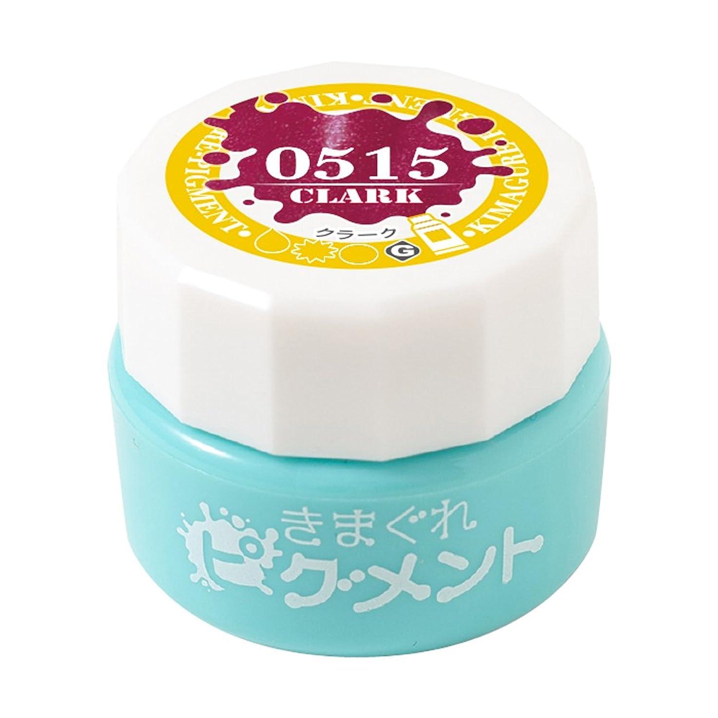 おもてなしシャワー吸収Bettygel きまぐれピグメント クラーク QYJ-0515 4g UV/LED対応