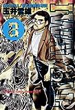 IWAMAL/岩丸動物診療譚(8) (ビッグコミックス)