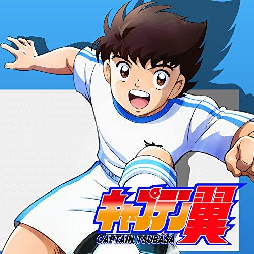 「燃えてヒーロー」TVアニメ「キャプテン翼」ED - EP