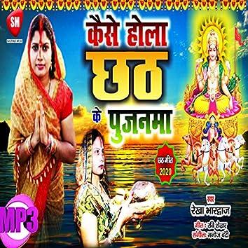 Kaise Hola chhath Ke Pujanma (Bhojpuri Song)