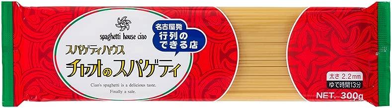スパゲティハウスチャオのスパゲティ 300g ~名古屋あんかけ用2.2mm~