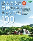 ほんとうに気持ちいいキャンプ場 100 2016/2017年版 (小学館SJ・MOOK)