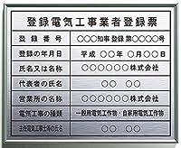 登録電気工事業者登録票(事務所用)シルバーフィルム+アルミフレーム