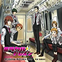 Miracle Train by Various Artists