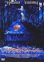 レイクサイド・フィーバー [DVD]