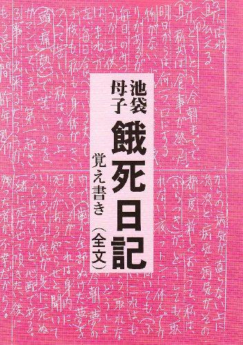 池袋・母子 餓死日記―覚え書き(全文)