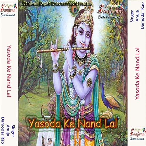 Anuja feat. Damodar Rao