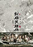 TV Series - The Legend Of The Condor Heroes DVD Box 1 (6DVDS) [Japan DVD] MX-530S