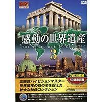 感動の世界遺産 3 ( DVD20枚組 ) WHD-5100-11-15S