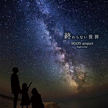 Owaranai Sekai -whole new world-