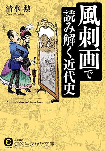 風刺画で読み解く近代史―――厳選した図とともに、 幕末から昭和前半までを旅する本