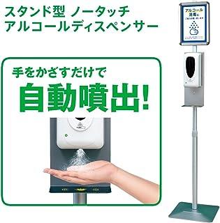 【業務用】自動センサー アルコール噴霧器 アルコール消毒液 スタンド型 ディスペンサー ノータッチ 衛生対策 感染対策 非接触式手指除菌