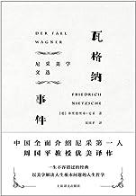 瓦格纳事件:尼采美学文选 (Chinese Edition)