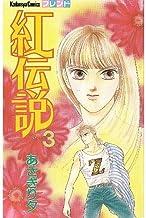 紅伝説 3 (講談社コミックスフレンド)