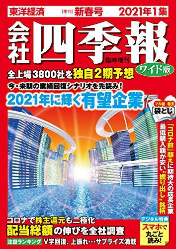 『会社四季報ワイド版 2021年1集新春号 [雑誌]』のトップ画像