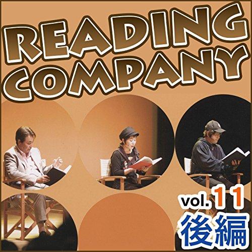 リーディングカンパニー vol.11 後編 | 大沢オフィス
