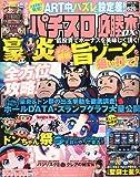 パチスロ必勝本 DX (デラックス) 2012年 10月号 [雑誌]