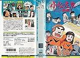 小松左京アニメ劇場 1 [VHS]