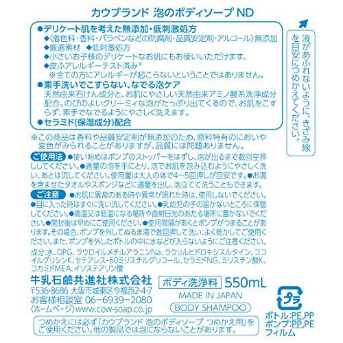 カウブランド無添加カウブランド無添加泡のボディソープポンプ550ml本体550ミリリットル(x1)