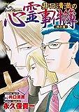井口清満の心霊事件簿 拝み屋 (ダイトコミックス 419)