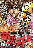 範馬刃牙 史上最強の親子喧嘩編2 (AKITA TOP COMICS WIDE)