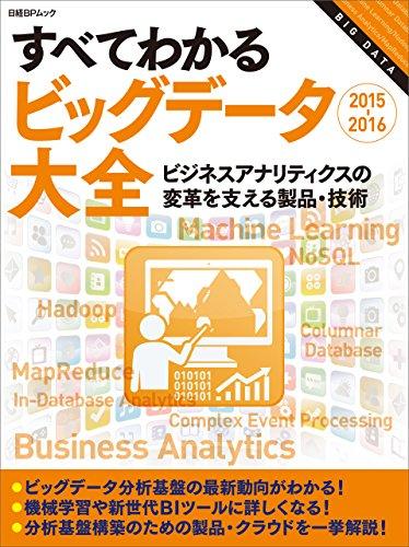 すべてわかるビッグデータ大全2015-2016(日経BP Next ICT選書)の詳細を見る