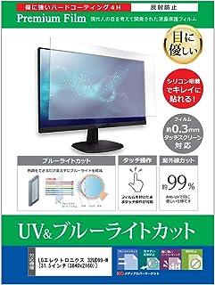メディアカバーマーケット LGエレクトロニクス 32UD99-W [31.5インチ(3840x2160)] 機種で使える【ブルーライトカット 反射防止 指紋防止 液晶保護フィルム】