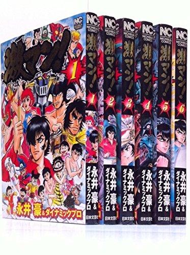 激マン! コミック 1-6巻セット (ニチブンコミックス)