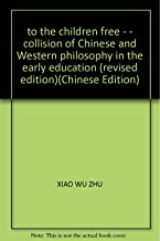 to the children free - - collision of Chinese and Western philosophy in the early education (revised edition)(Chinese Edition)