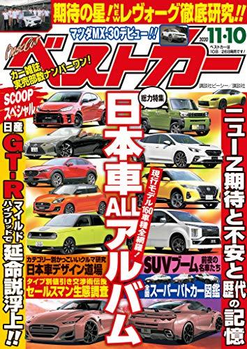 ベストカー 2020年11月10日号 [雑誌]