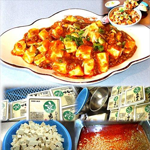 マーポー豆腐 1食 惣菜 お惣菜 おかず 惣菜セット 詰め合わせ お弁当 無添加 京都 手つくり